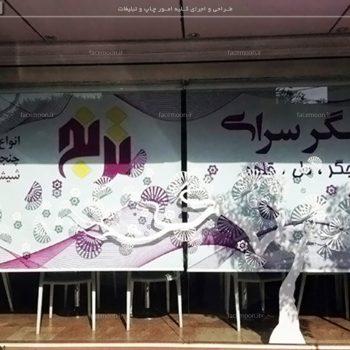 چاپ عکس روی پرده شید